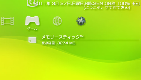 PSP FastExitGame2.11