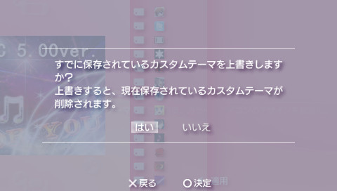 PSPカスタムテーマ 希望