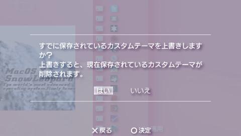 PSPカスタムテーマ Mac OS X Like