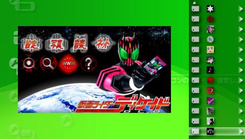 PSPカスタムテーマ 仮面ライダーディケイド