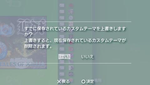 PSPカスタムテーマ テイルズ オブ エクシリアのテーマ