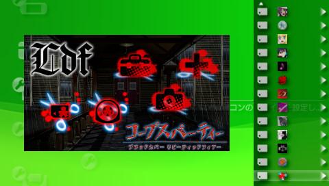 PSPカスタムテーマ コープスパーティBRテーマ