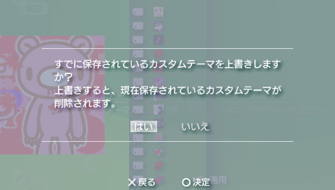 PSPカスタムテーマ グルーミーテーマ