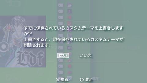 PSPカスタムテーマ TOXテーマ