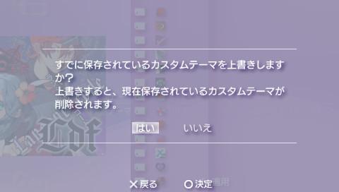 PSPカスタムテーマ Langene×code