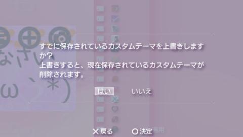 PSPカスタムテーマ おかえり!!