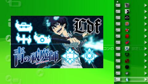 PSPカスタムテーマ 青の祓魔師テーマ