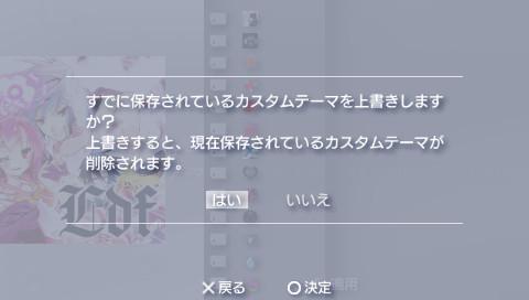 PSPカスタムテーマ いつか天魔の黒ウサギテーマ~生徒会ver.~