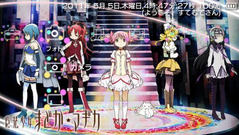 PSPカスタムテーマ 魔法少女まどか★マギカテーマ