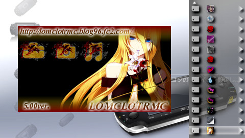 PSPカスタムテーマ Lily