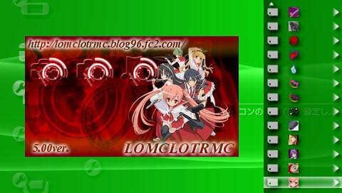 PSPカスタムテーマ 緋弾のアリア