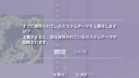 PSPカスタムテーマ 鏡音リンレンAppend