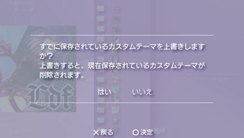 PSPカスタムテーマ D.Gray-man
