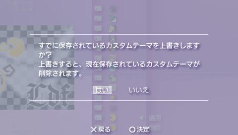 PSPカスタムテーマ 風のクロノアver.01