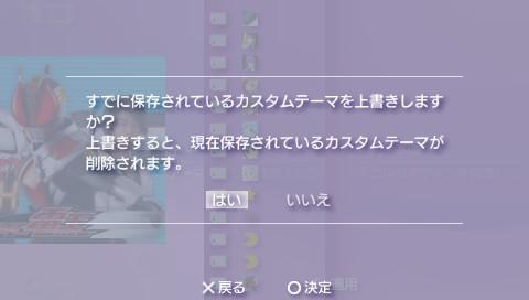 PSPカスタムテーマ 仮面ライダー電王