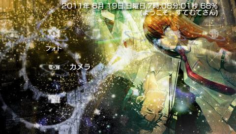 PSPカスタムテーマ STEINS;GATE