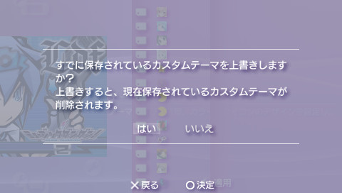 PSPカスタムテーマ ミュージックガンガン2