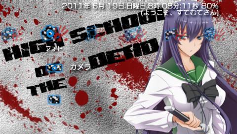 PSPカスタムテーマ 学園黙示録 HIGHSCHOOL OF THE DEAD