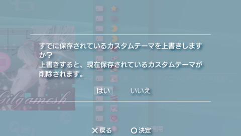 PSPカスタムテーマ MIKU Append(初音ミク アペンド版)