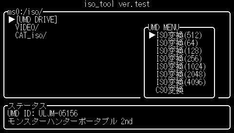 PSP iso tool test 016 更新リリース