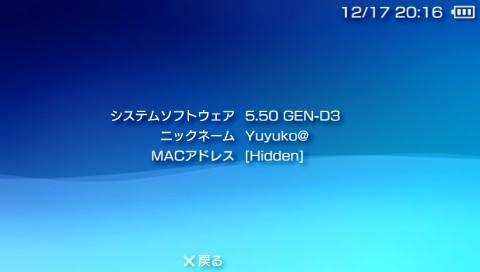 PSP CFW 5.50GEN-D3 final 導入
