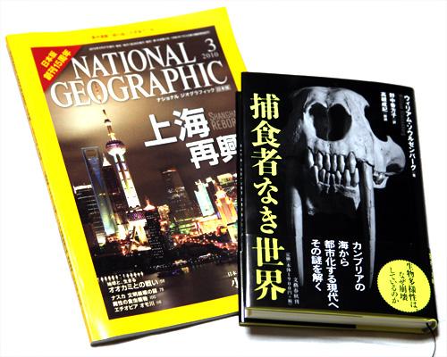 捕食者なき世界とナショナルジオグラフィック2010年3月号