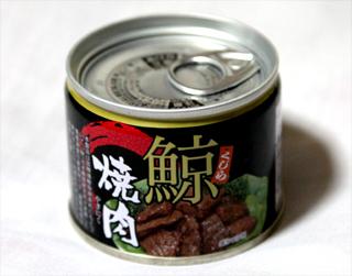 クジラ缶詰