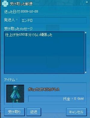 mabinogi_2009_12_28_005.jpg