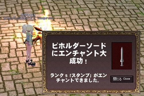 mabinogi_2009_12_30_020.jpg