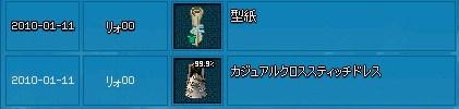 mabinogi_2010_01_11_001.jpg