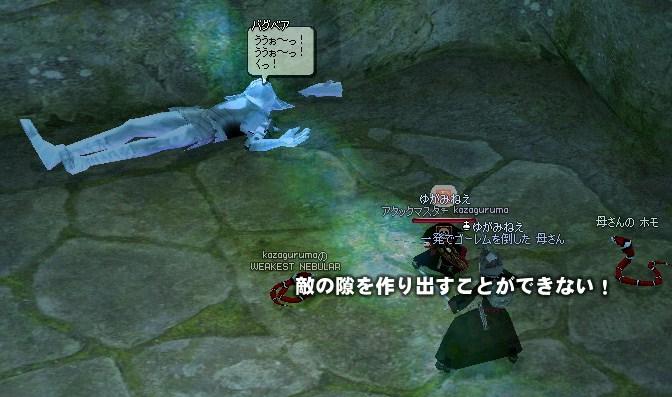 mabinogi_2010_01_16_001.jpg