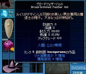 mabinogi_2010_01_18_011.jpg