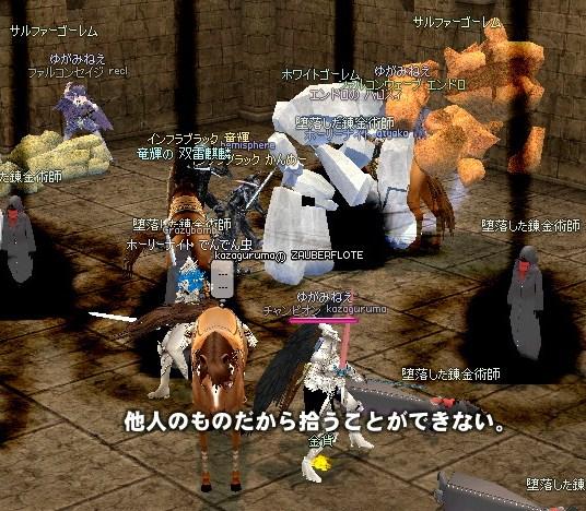 mabinogi_2010_01_31_006.jpg