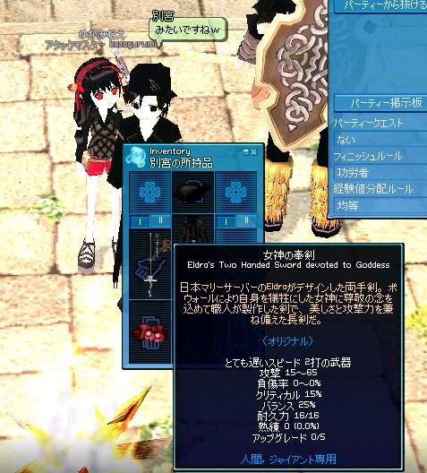 mabinogi_2010_02_04_002.jpg