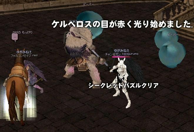 mabinogi_2010_02_04_005.jpg