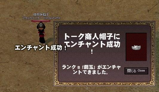 mabinogi_2010_02_08_010.jpg