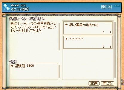 mabinogi_2010_02_09_001.jpg