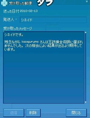 mabinogi_2010_02_12_013.jpg