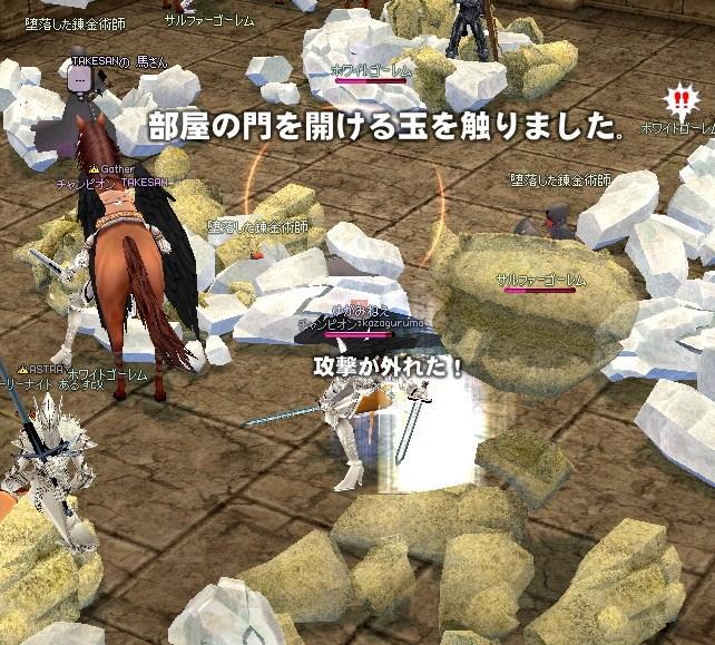 mabinogi_2010_02_28_011.jpg