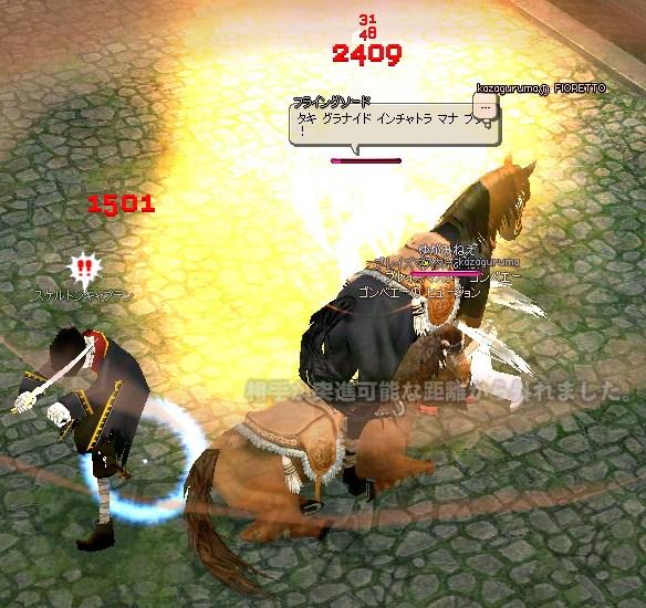 mabinogi_2010_03_29_005.jpg