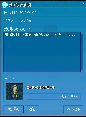 mabinogi_2010_04_06_002.jpg