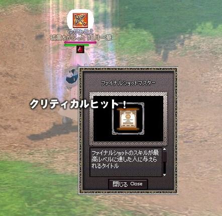 mabinogi_2010_04_07_004.jpg