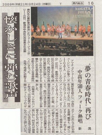 新潟日報紙面(