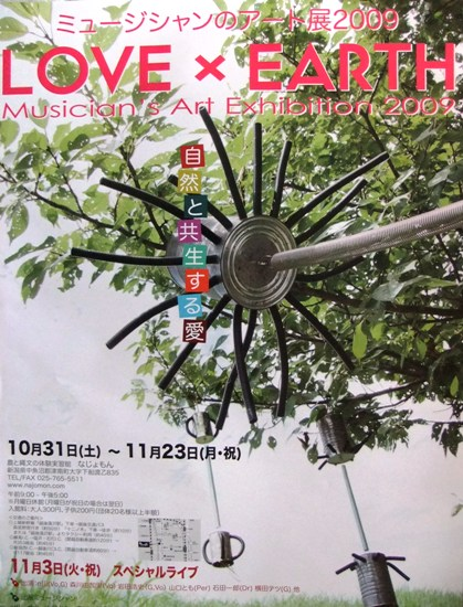 2-1LOVE×EARTHポスター