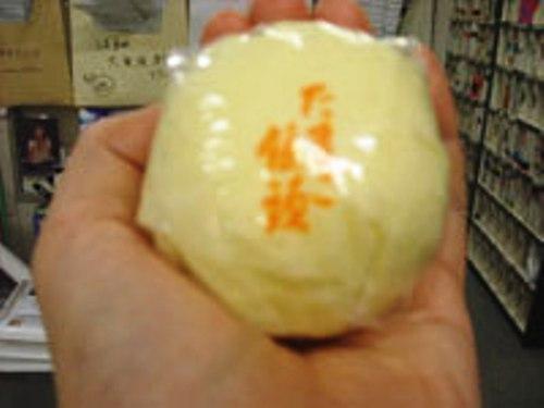 小富士屋たまご饅頭_B-1