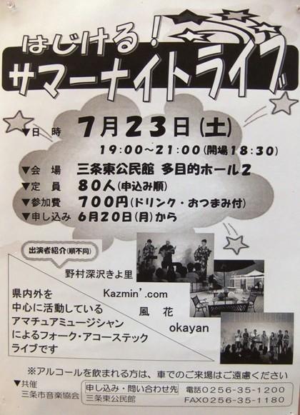 20110723-01.jpg