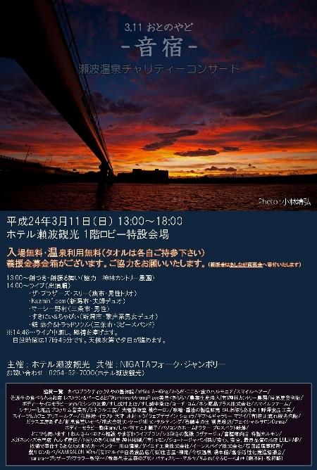 120311_音宿チャリティ(小)
