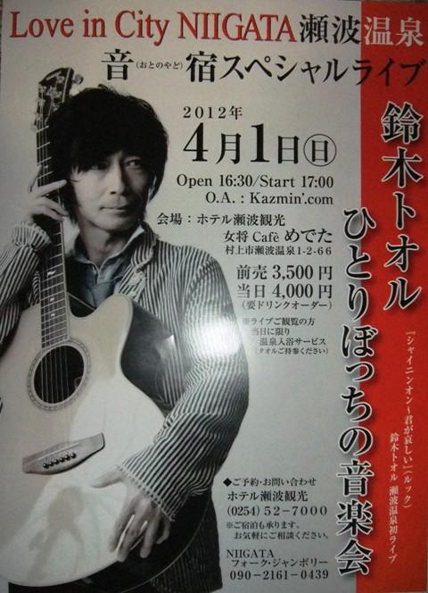 20120401ポスター