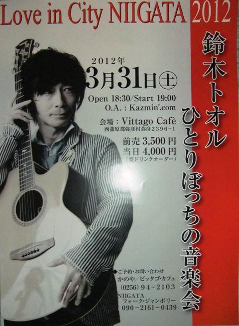 20120331ポスター