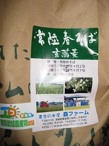 IMG_0334森ファーム袋